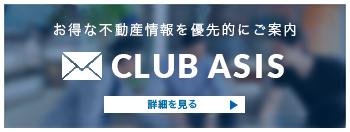 お得な不動産情報を優先的にご案内 CLUB ASIS