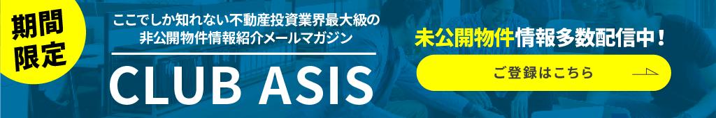 ここでしか知れない不動産投資業界最大級の非公開物件情報紹介メールマガジン CLUB ASIS