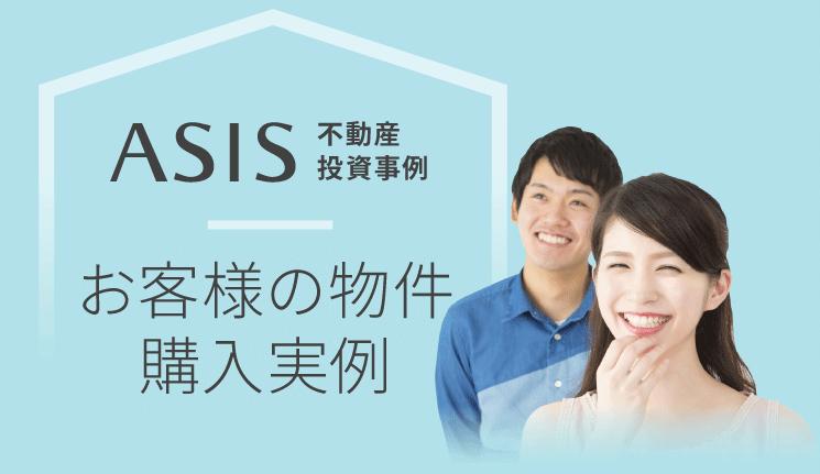 ASIS不動産投資事例 お客様の物件購入実例
