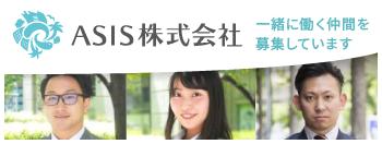 ASIS株式会社