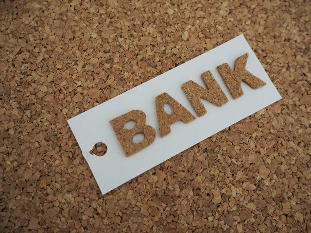金融機関へ融資の相談へ行こう