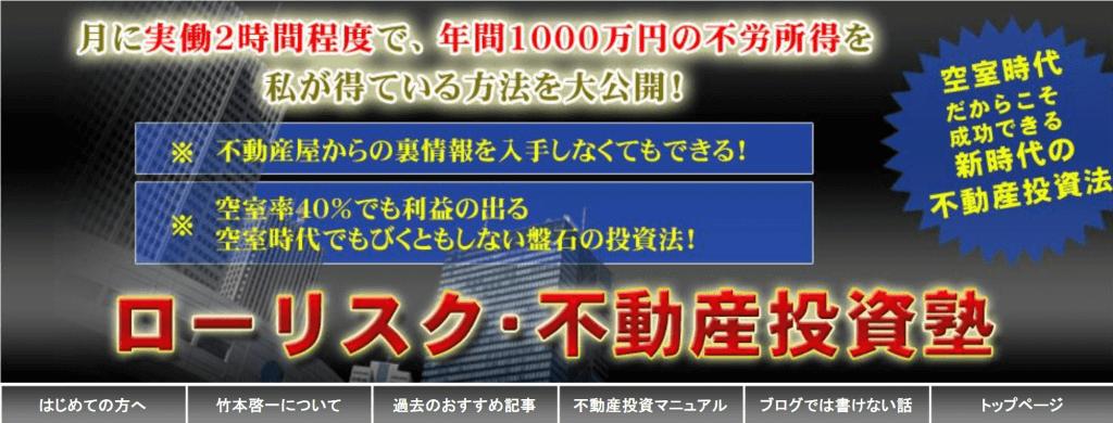 ローリスク・不動産投資塾