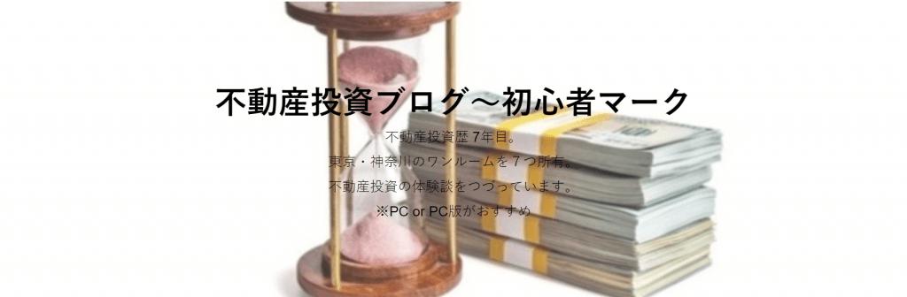 不動産投資ブログ〜初心者マーク〜