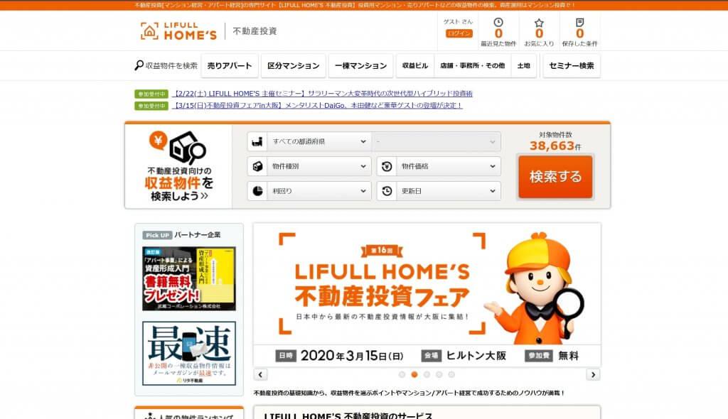 LIFULL HOME'S不動産投資