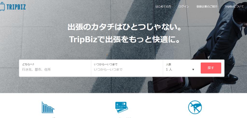 ビジネス用の民泊サイト