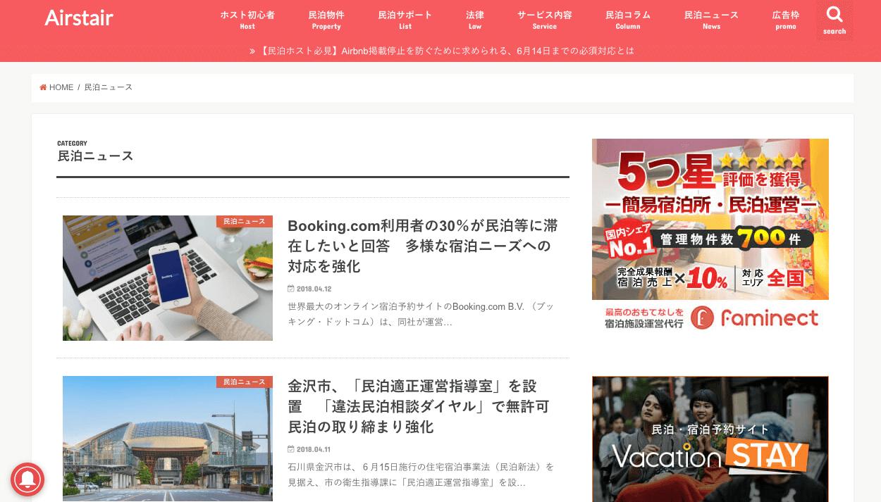民泊ニュースのおすすめサイト3選|最新情報から見る民泊の今後