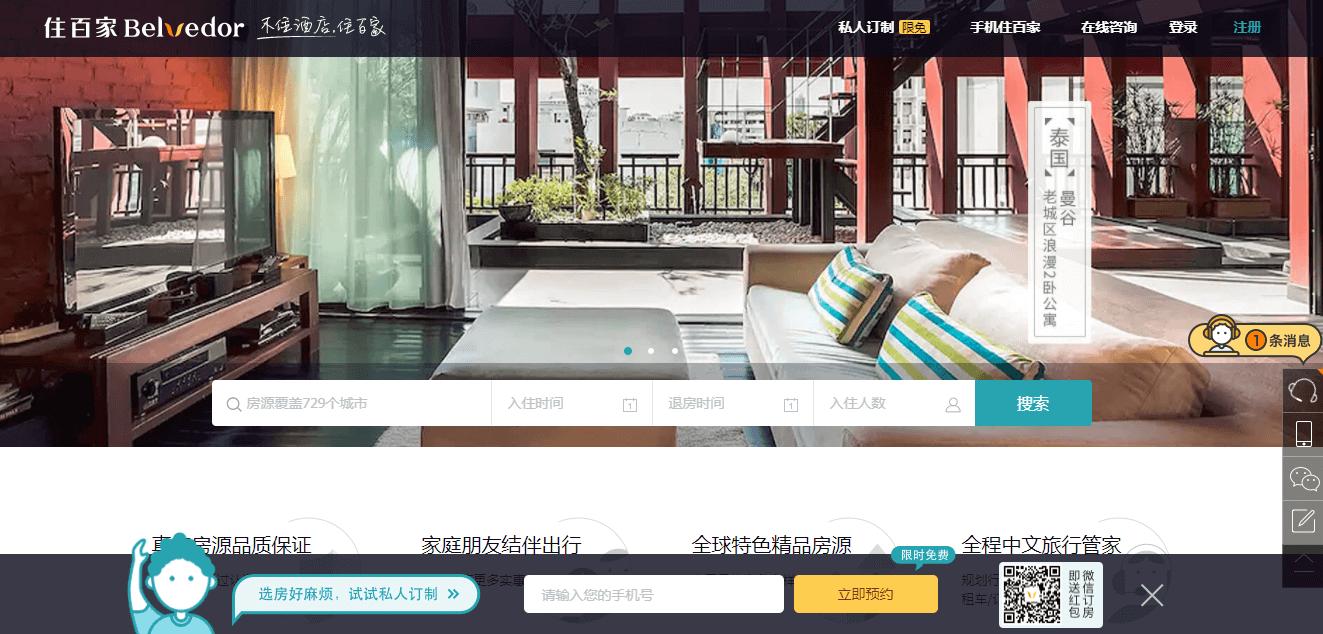 中国の民泊サイト