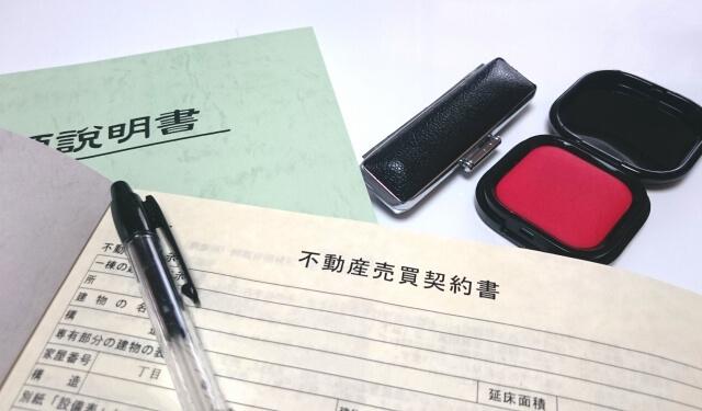 不動産の物件獲得に必須な契約の8ポイント|不動産売買契約の流れ