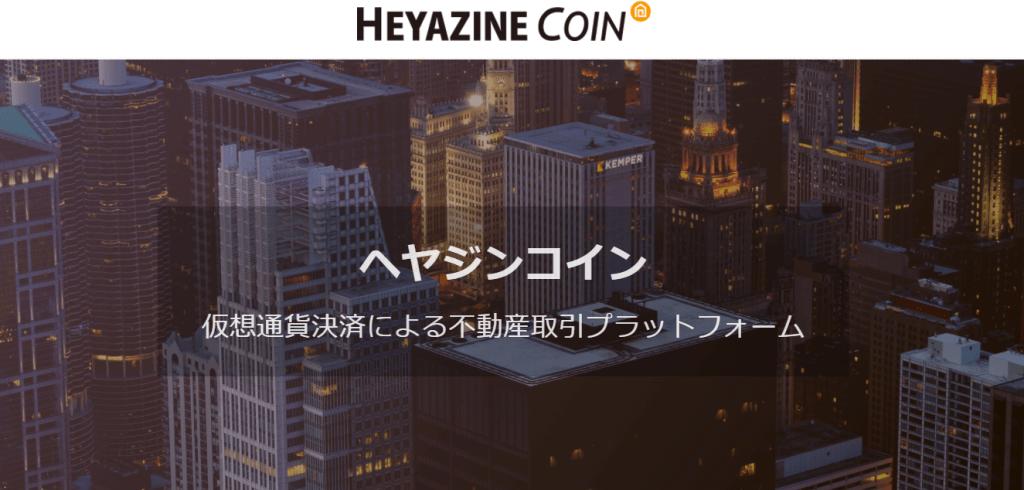 不動産業界で仮想通貨を導入している会社