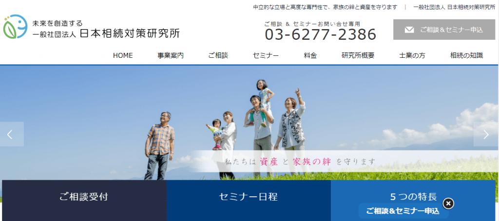 日本相続対策研究所が開催している相続セミナー