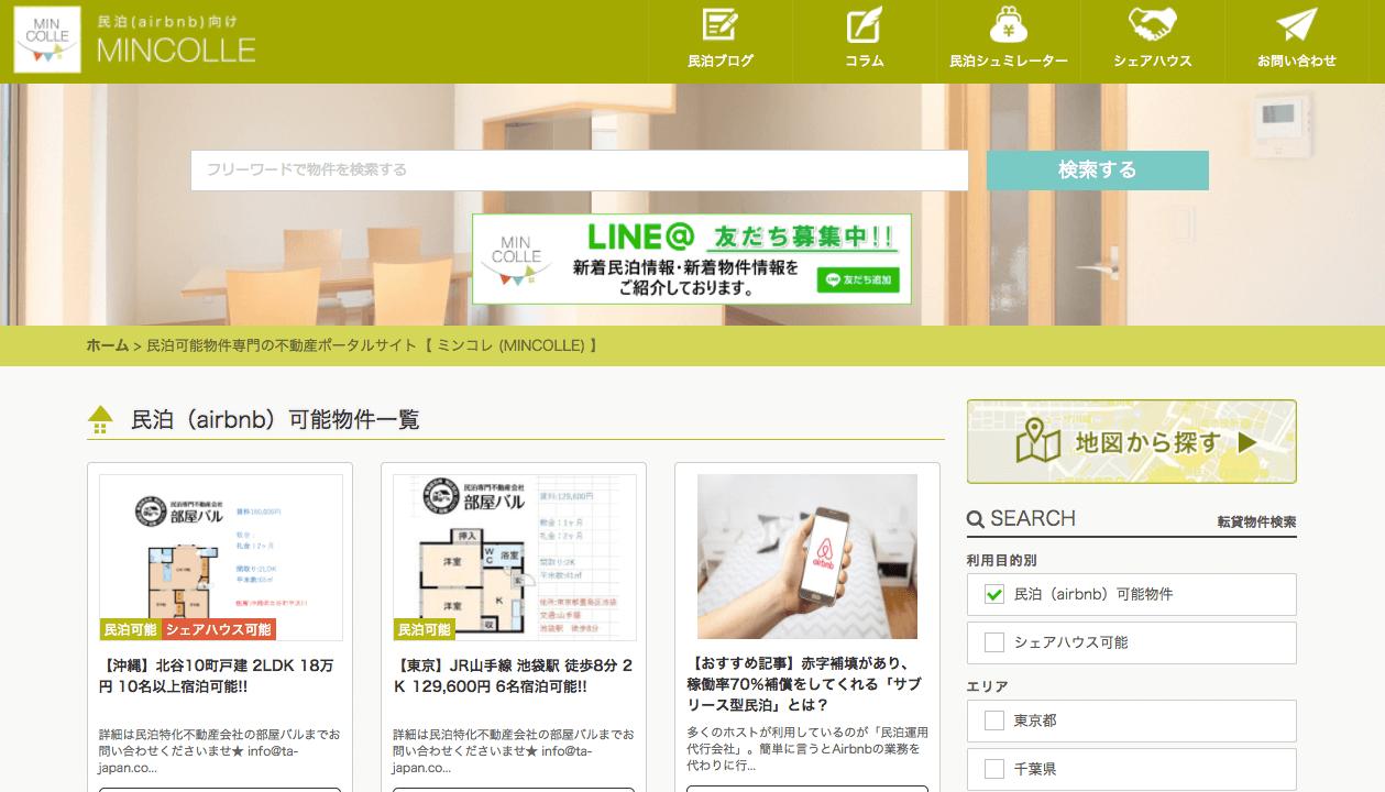 民泊可能物件を手軽に探せるサイト5選|民泊向き物件と注意点は知っておくべき