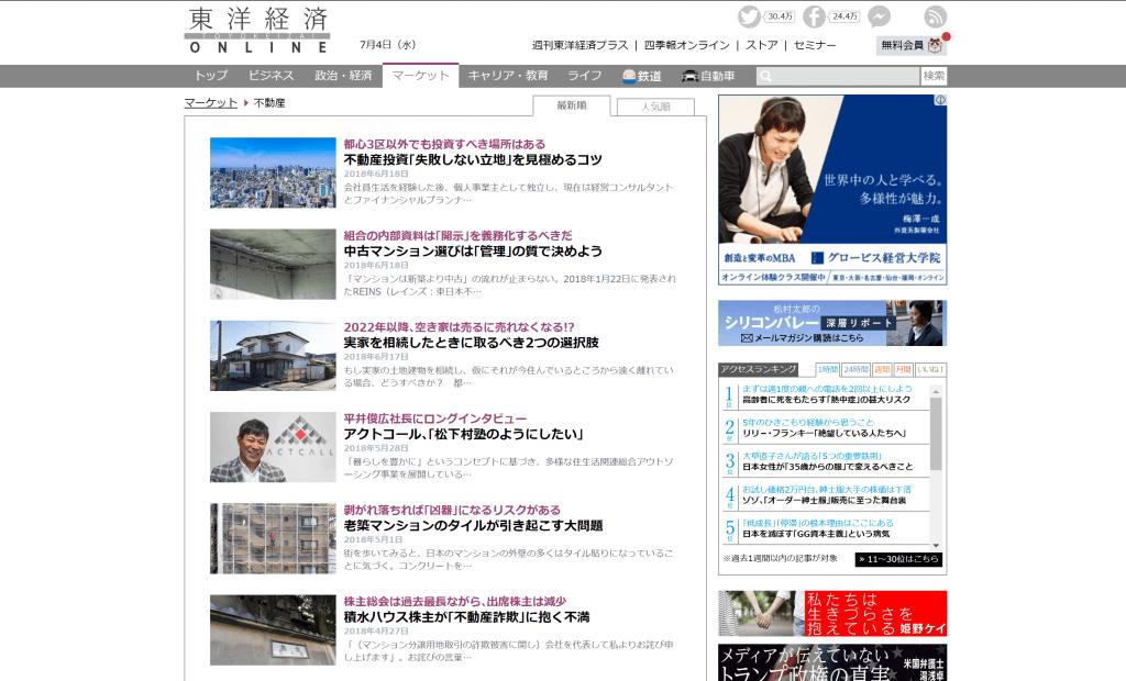 不動産の最新ニュースが得られるおすすめサイト4選を紹介!