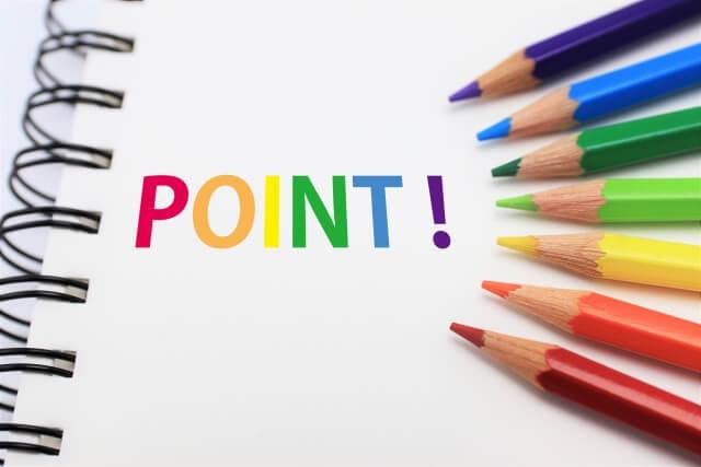 不動産投資で確定申告をする時の注意ポイント 確定申告しないのはNG!