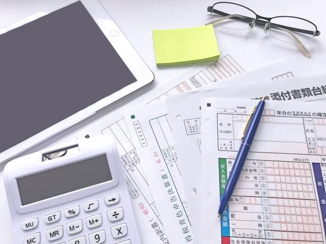 不動産投資の確定申告時に必要な添付書類