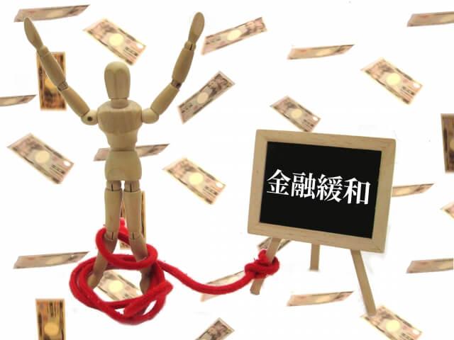 アベノミクスが不動産投資に与えている影響について