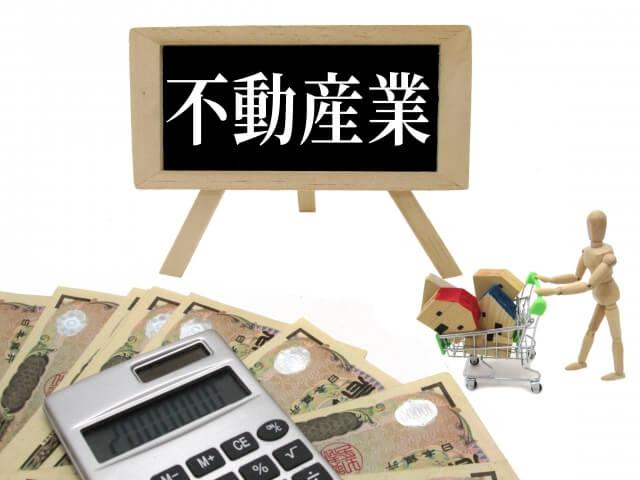 不動産投資における物件の管理会社とは?