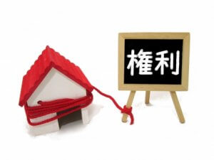 不動産投資における借地権とは?