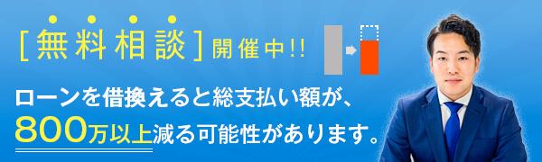 LINE@の無料オンライン相談