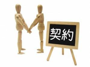借地権で発生しやすいトラブルを回避する方法