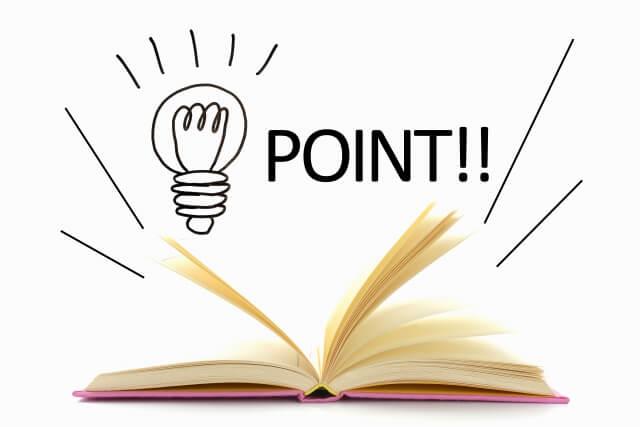 不動産投資ローンの審査に通りやすくするポイント4つ