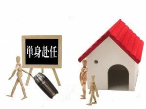 持ち家があるのに予期せぬ転勤が決まった場合の対処法