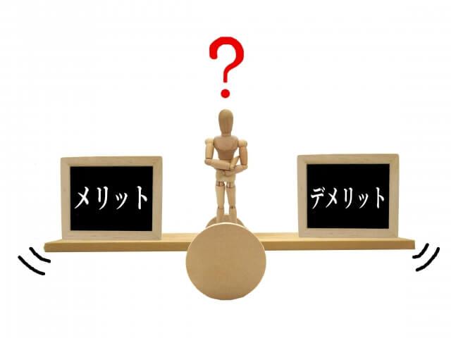 不動産投資にはどんなメリットやデメリットがあるのか?