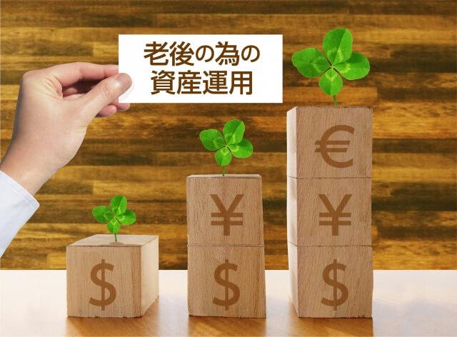 不動産投資が年金対策として有効になる理由