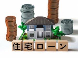 不動産投資ローンがあるときに住宅ローンを借りる方法