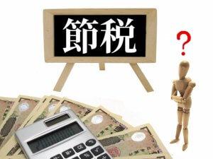 不動産投資で節約できる項目は他にもある!