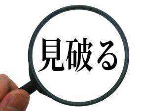 不動産投資で違法建築物件を見抜く3つの方法