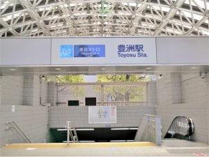 豊洲駅周辺の魅力と地域情報を紹介