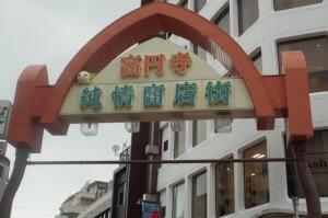 高円寺駅周辺の地域情報|住みたい駅8位の理由