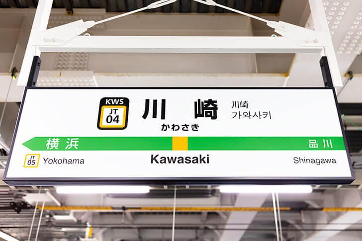 川崎駅周辺の地域情報|借りて住みたい駅2位の理由
