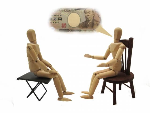 中古マンション売却では買主から値引き交渉されることが多い