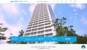 東急リバブルのホームページ