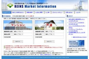 不動産取引情報提供サイト(REINS)