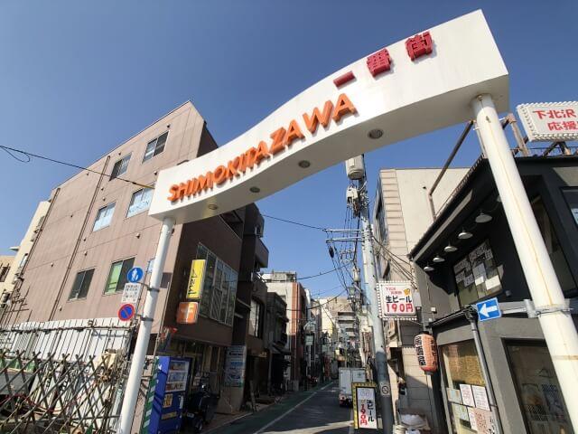 下北沢駅周辺の地域情報|住みたい駅ベスト43位の理由