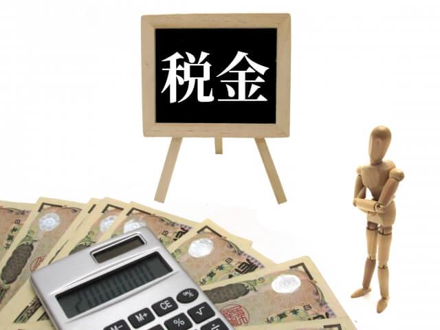 財産分与で不動産を譲渡する場合に掛かる税金|譲渡所得税・不動産取得