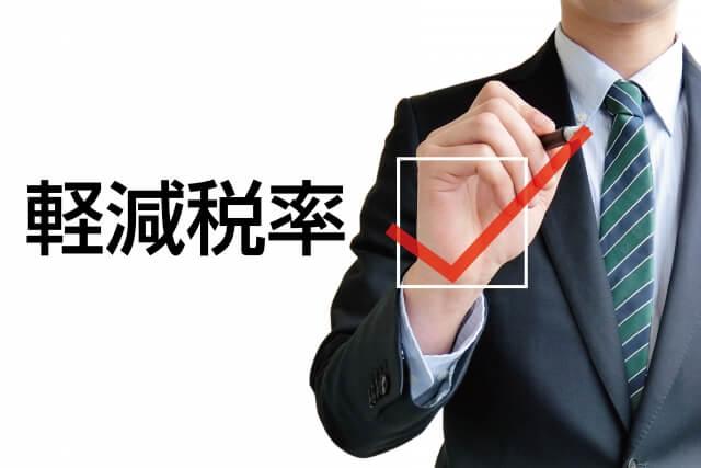 不動産買い換え特例①10年超所有軽減税率の特例
