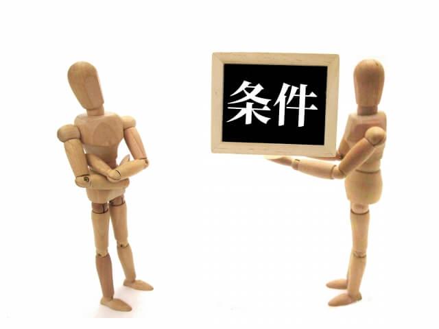 不動産買換え特例を利用するための共通要件