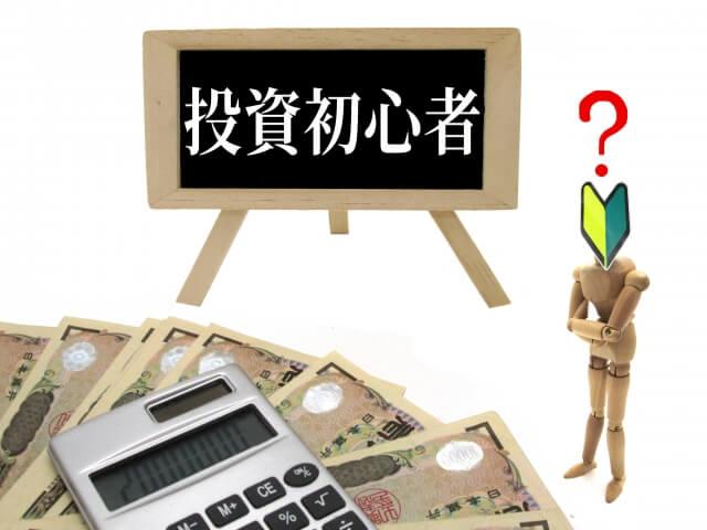不動産投資ファンドの基礎知識
