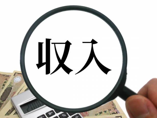 家賃収入のみで生活するために必要な年収は500万円!